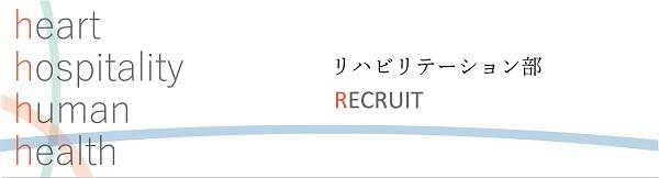 【リクルート】リハビリテーション